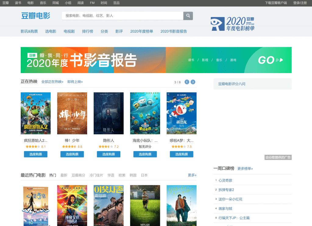 Captura de pantalla de Douban: cómo registrar películas y series en Douban